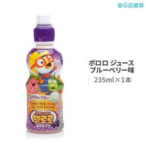 ポロロ ジュース ブルーベリー味 235ml 1本 お子様向け栄養飲料 ソフトドリンク 韓国ヤクルト パルド 韓国飲料 foodsup
