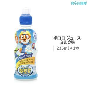 ポロロ ジュース ミルク味 235ml 1本 お子様向け栄養飲料 ソフトドリンク 韓国ヤクルト パルド 韓国飲料 foodsup