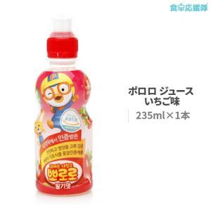 ポロロ ジュース いちご味 235ml 1本 お子様向け栄養飲料 ソフトドリンク 韓国ヤクルト パルド 韓国飲料 foodsup