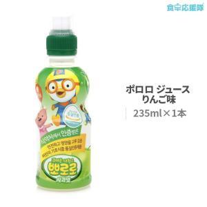 ポロロ ジュース リンゴ味 235ml 1本 お子様向け栄養飲料 ソフトドリンク 韓国ヤクルト パルド 韓国飲料 foodsup