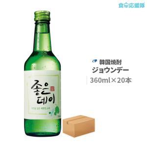 【★まろやかな韓国焼酎】Good Day ジョウンデー 焼酎 360ml×20本入り 1箱(アルコール度16.9%)|foodsup