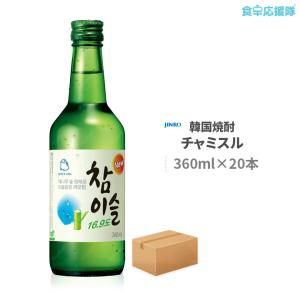 チャミスル 360ml×20本 1箱 JINRO 韓国焼酎 アルコル度数16.9%|foodsup