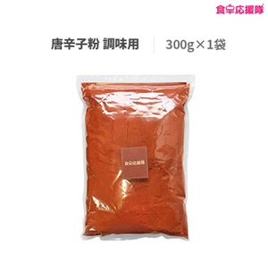 唐辛子粉 細挽き 300g×1袋 調味用 一味唐辛子 メール便|foodsup