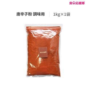 唐辛子粉 細挽き 1kg×1袋 調味用 一味唐辛子|foodsup