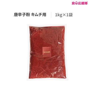 唐辛子粉 キムチ用 1kg 粗挽き 一味唐辛子 コチユカル コチュガル 韓国料理|foodsup