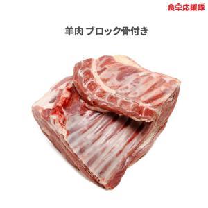羊肉 骨付きブロック 2.5〜3.5kg マトン 骨付き 冷凍便 業務用|foodsup