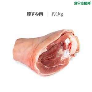 アイスバイン用 豚すね肉 約1kg Eisbein 冷凍 豚足 豚スネ 骨付き豚肉|foodsup