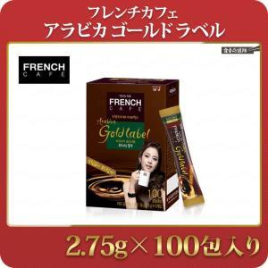 「訳あり箱無し」フレンチカフェ アラビカ ゴールドラベル 100包入り FRENCH CAFE Arabica Gold label foodsup