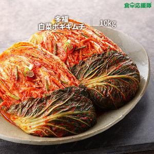 白菜キムチ10キロ 多福 ポギキムチ 激旨  冷蔵発送|foodsup