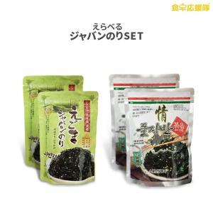 韓国のり ふりかけ 海苔 韓国海苔 ジャバンのり 選べるジャバンセット「えごまジャバンのり2袋、三父子ジャバン2袋」