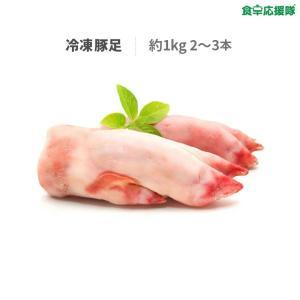 豚足 約1kg(2〜3本)冷凍豚足 てびち とんそく BBQ|foodsup