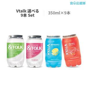 透ける缶 VTalk グレープフルーツエード、ブルーレモンエード、&Talkもも グリーングレープ 選べる350ml×9本セット もも レモネード ブイトーク 飲料 foodsup