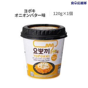 ヨポキ オニオンバター 120g カップトッポギ 即席カップ トッポキ トッポッキ オニオントッポギ ヘテ ヨポキ YOPOKKI|foodsup