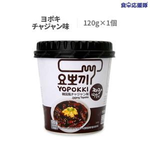 ヨポキ チャジャン 120g カップトッポギ 即席カップ トッポキ トッポッキ トッポギ ヘテ ヨポキ YOPOKKI|foodsup