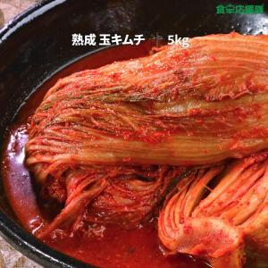 熟成 玉キムチ 韓国キムチ 白菜 5kg 常温便|foodsup