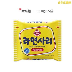 オットギ サリ麺 110g×5袋 「ビビム麺ソース5個付き♪」甘辛ビビン麺 5人前 foodsup