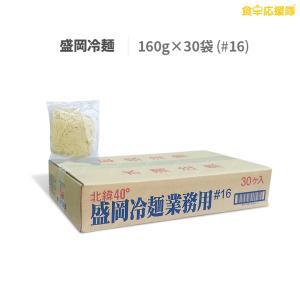 盛岡冷麺 #16 160g×30袋 細麺 業務用 冷麺|foodsup