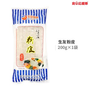 生友粉皮 200g×1袋 無添加 はるさめ 照片仅供参考|foodsup