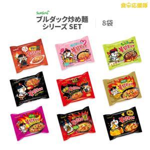 【ライト登場!】ブルダック炒め麺9種から選べるお試し8袋 SET! 送料無料