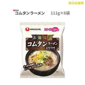 農心 コムタンラーメン 111g×6個 ゴムタン麺 コラーゲン500mg配合|foodsup