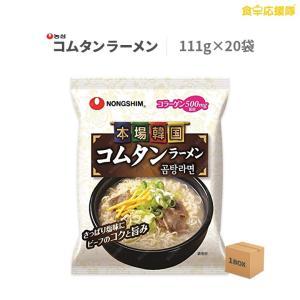 農心 コムタンラーメン 111g×20個 ゴムタン麺 コラーゲン500mg配合|foodsup