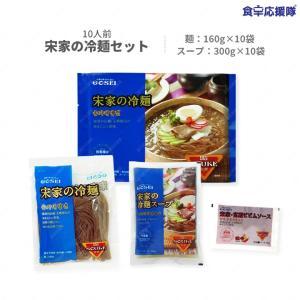 冷麺 宋家冷麺 10人前セット「麺160g×10袋+スープ300g×10袋、又はビビムソース込セット...