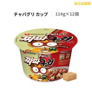 チャパグリ 大盛カップ 114g×12個 1ケース 農心 ジャージャー麺 インスタントラーメン 汁な...