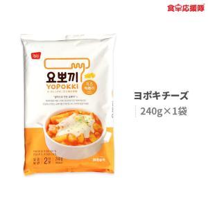 ヨポキ チーズ 240g 2人前 チーズトッポギ 袋タイプ 即席トッポキ トッポッキ チーズトッポギ ヘテ ヨポキ YOPOKKI|foodsup