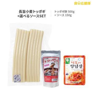 長旨!小麦トッポギ 500g 選べるソースセット 元祖トッポギ 約24センチ【メール便】