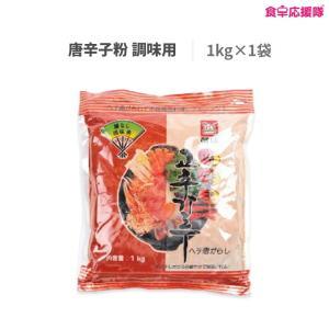 唐辛子粉 1kg ヘテ 唐辛子粉 調味用 1キロ コチユカル コチュガル 韓国料理|foodsup