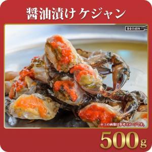 醤油ケジャン 500g カンジャンケジャン ワタリガニの醤油漬け|foodsup