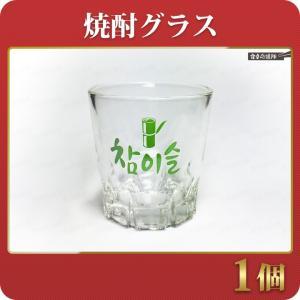 グラス 焼酎 韓国 チャミスル ジョウンデ― コップ