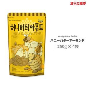 ハニーバターアーモンド 250g × 4袋 子供 おやつ Tom`s farm