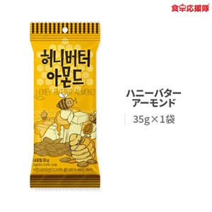 ハニーバターアーモンド 35g × 1袋 子供 おやつ Tom`s farm