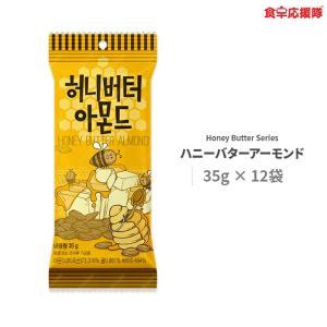 ハニーバターアーモンド 35g × 12袋 子供 おやつ Tom`s farm