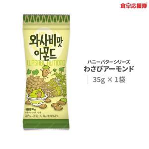 わさびアーモンド 35g × 1袋 子供 おやつ Tom`s farm ハニーバターシリーズ ハニー...