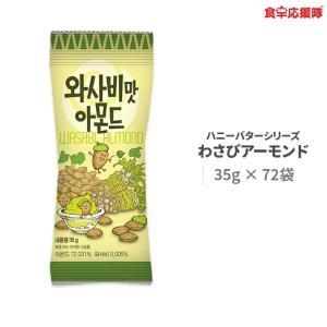 わさびアーモンド 35g × 72袋 子供 おやつ Tom`s farm ハニーバターシリーズ ハニーバターファミリー|foodsup