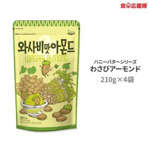 わさびアーモンド 210g × 4袋 子供 おやつ Tom`s farm ハニーバターシリーズ ハニーバターファミリー|foodsup