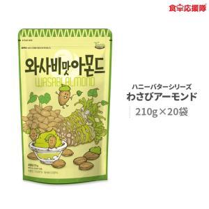 わさびアーモンド 210g × 20袋 子供 おやつ Tom`s farm ハニーバターシリーズ ハニーバターファミリー|foodsup