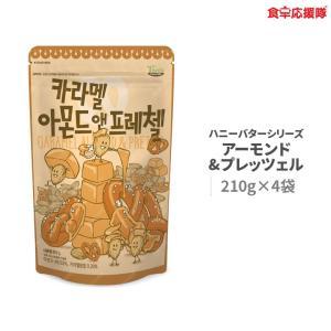 キャラメル プレッツェル アーモンド 210g × 4袋 子供 おやつ Tom`s farm ハニーバターシリーズ ハニーバターファミリー|foodsup
