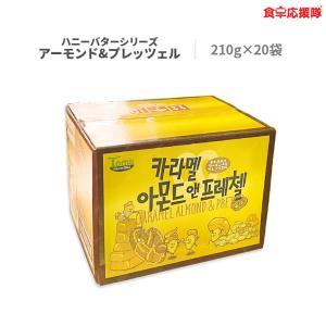 キャラメル プレッツェル アーモンド 210g × 20袋 子供 おやつ Tom`s farm ハニーバターシリーズ ハニーバターファミリー|foodsup
