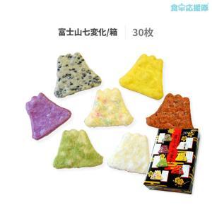 草加 富士山七変化 せんべい 30枚 1箱