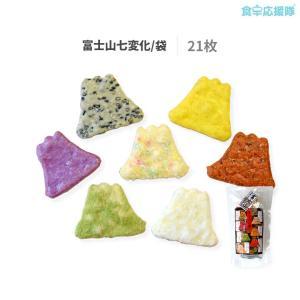 草加 富士山七変化 せんべい 21枚 袋タイプ