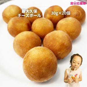 新大久保チーズボール 10個入り 本格伸び〜るチーズドーナッツ 30g×10個 お試し 冷凍便 タコ焼き機