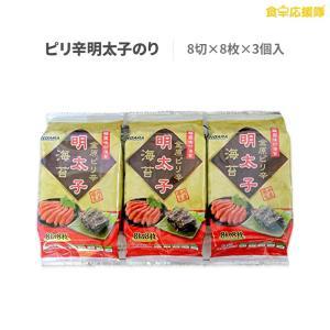 金原 ピリ辛 明太子のり 8切×8枚×3パック 韓国海苔 弁当用 3食分 【食卓応援超特価!】|foodsup
