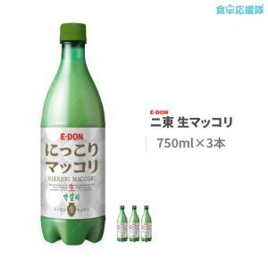 ニ東 生マッコリ 750ml×3本 セット アルコール6度 韓国伝統酒 にっこり 【韓国お酒】|foodsup
