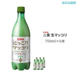 ニ東 生マッコリ 750ml×6本セット アルコール6度 韓国伝統酒 にっこり 【韓国お酒】|foodsup