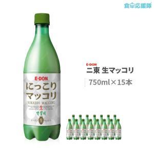 ニ東 生マッコリ 750ml×15本 セット アルコール6度 韓国伝統酒 にっこり 【韓国お酒】|foodsup