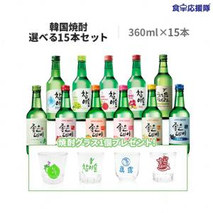 グラス1個付き♪ 韓国焼酎 14種から選べる20本セット チャミスル ジョウンデー チョウムチョロム
