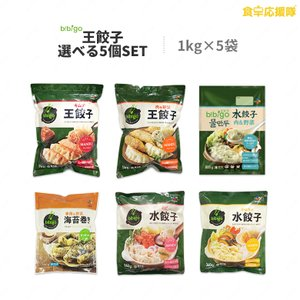 bibigo王餃子 選べる 5袋セット1.05kg×5袋 韓国 韓国食品 韓国食材 おやつ 餃子 王餃子 ビビゴ 王餃子|foodsup